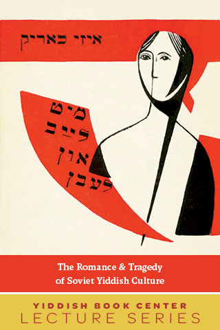 "Lecture Series: ""The Romance and Tragedy of Soviet Yiddish Culture"" with Professor David Shneer"