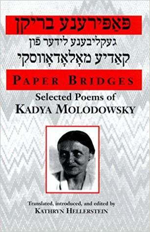 Paper Bridges: Selected Poems Kadya Molodowsky, Translated and Edited by Kathryn Hellerstein