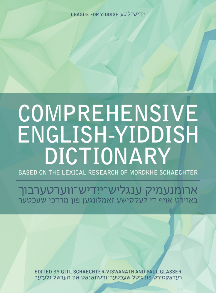 Schaechter Comprehensive English-Yiddish Dictionary by Mordkhe Schaechter