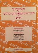 Dictionary of Words of Hebrew and Aramaic Origin in Yiddish by Yitskhok Niborski