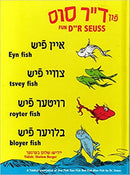 Eyn fish tsvey fish royter fish bloyer fish One Fish Two Fish  Red Fish Blue Fish Yiddish Edition by Dr.  Seuss