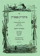 Di Pikvik Papirn - Pickwick Papers by Charles Dickens in Yiddish