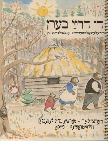 The Three Bears: Goldylocks Apologizes, Bilingual Edition in Yiddish & English includes Audio CD
