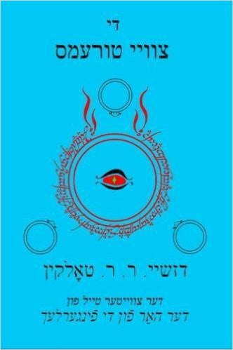 The Two Towers by J.R.R. Tolkien Yiddish Edition