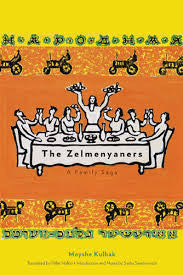 The Zelmenyaners NEW YIDDISH LIBRARY by Kulbak Moyshe trans Halkin