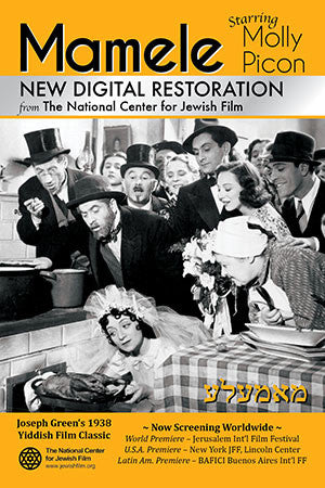 Mamele, New Digital Restoration from The National Center for Jewish Film DVD