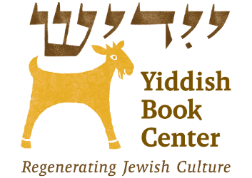 Yiddish Book Center Store