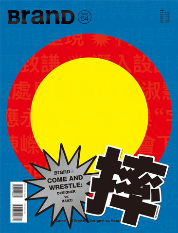 BRAND #54: Come and Wrestle