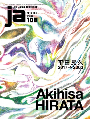 JA 108 (Winter 2017): Akihisa HIRATA