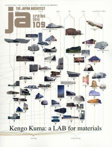JA 109 (Spring 2018): Kengo Kuma. A LAB for Materials