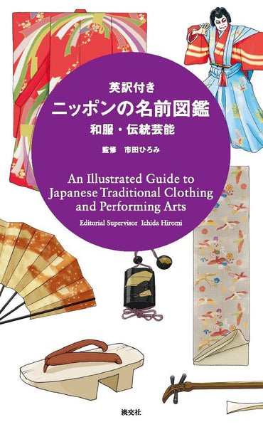 ILLUSTRATED GUIDE TO JAPANESE TRADITIONAL CLOTHING AND PERFORMING ARTS