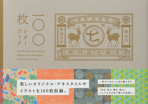 100 WRITING AND CRAFTING PAPERS from Nakagawa Masashichi Shoten