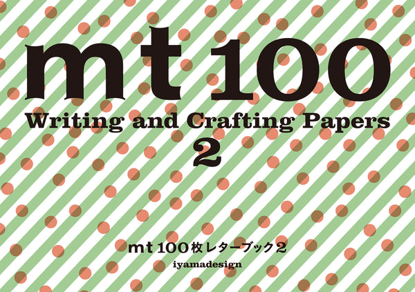 MT - 100 Writing and Crafting Papers 2