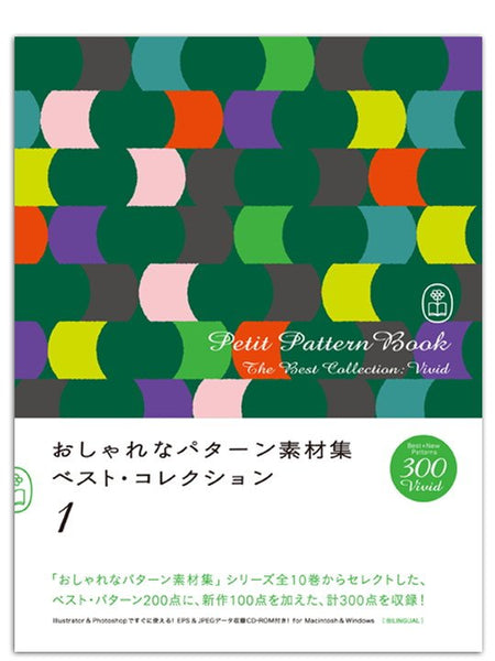 THE BEST COLLECTION PETIT PATTERN BOOK: VIVID