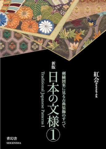 TRADITIONAL JAPANES PATTERNS (Vol.1)