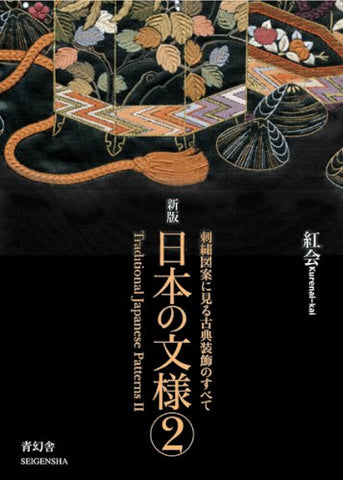 TRADITIONAL JAPANESE PATTERNS (Vol.2)