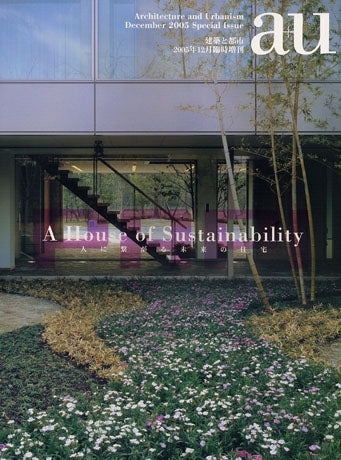 A+U 12:2005 SPECIAL ISSUE: A House of Sustainability