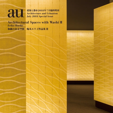 A+U July 2018 SPECIAL ISSUE: Architectural Spaces with Washi Ⅱ