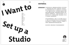 BRAND #50: I Want to Set up a Studio