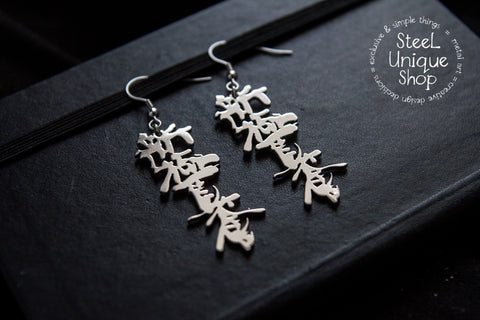 Shinkyokushinkai Karate Kanji Earrings