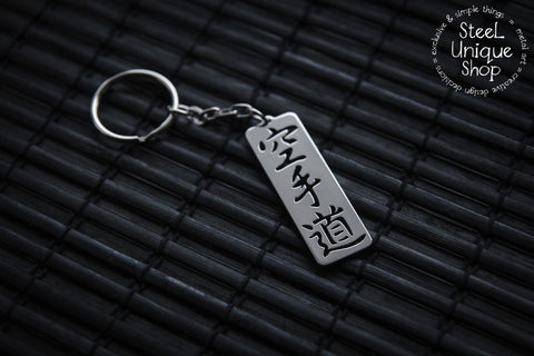 Karate-Do Kanji Keychain