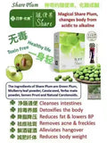 Share Plum (suibianguo) - Detox food - weight loss - constipation (Share Plum's global distributor) - Your Skin Care Clinic
