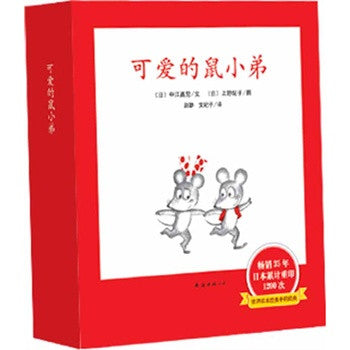 The Cute Little Mouse 1 可爱的鼠小弟(1-12)