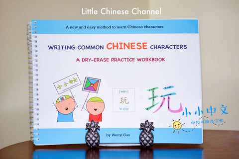 Writing Common Chinese Characters: A Dry-erase Practice Workbook