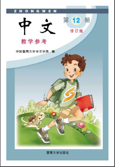Jinan Chinese Teacher's Guide 12  暨南大学中文教学参考(第十二册)