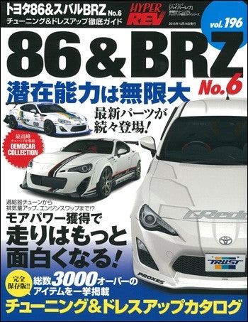 Hyper Rev Vol#195 for Toyota 86 (FR-S) & Subaru BRZ