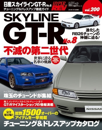 Hyper Rev Vol# 200 for Nissan Skyline GT-R No.8