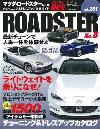 Hyper Rev Vol# 201 for Mazda Roadster (MX-5/Miata) No.8