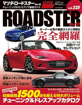 Hyper Rev #225 No.10 for Mazda Roadster (Miata)