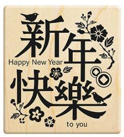 Chinese New Year Greeting Stamp
