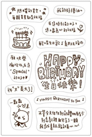 """some word"" stamp-Happy birthday"