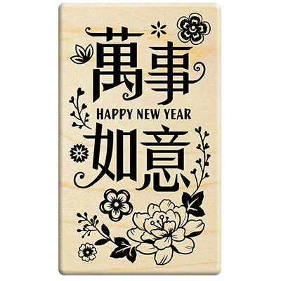 new year Chinese character G311