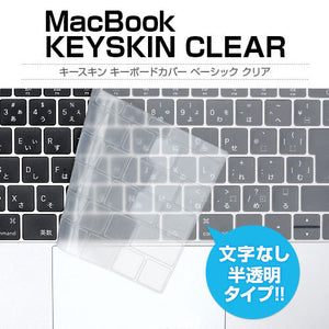 Macbook Keyboard Cover - Clear