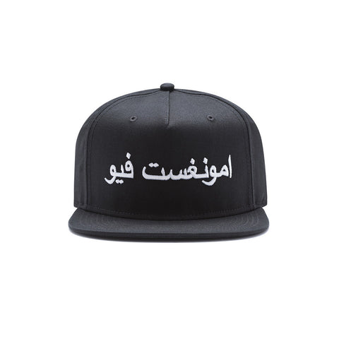 amongst few - Arabic Logo Snapback (Black)