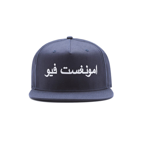 amongst few - Arabic Logo Snapback (Navy)