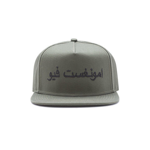 amongst few - Arabic Logo Snapback (Olive)