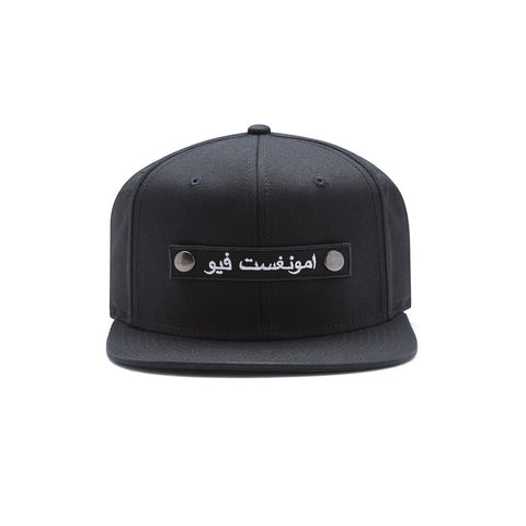 amongst few - Patch Velcro Strapback (Black)