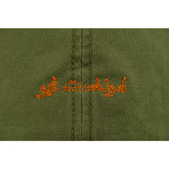 amongst few - Arabic Outline Logo Sports Cap (Olive)