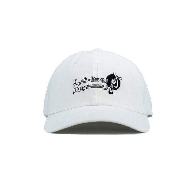 amongst few x Reasonable Doubt - Arabic Vinyl Dad Cap (White)