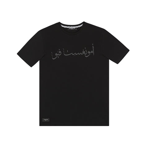 amongst few - Arabic Logo T-Shirt (Black on Black)