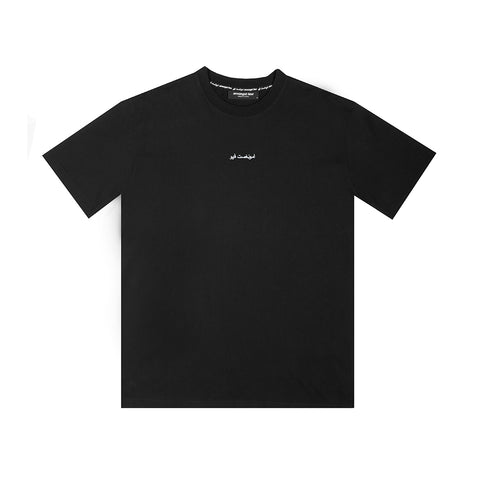amongst few - Forever T-shirt Arabic (Black)