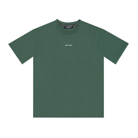amongst few - Forever T-shirt Arabic (Sage)
