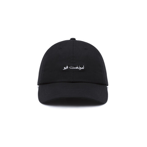 amongst few - Classic Arabic Logo Sportscap (Black)