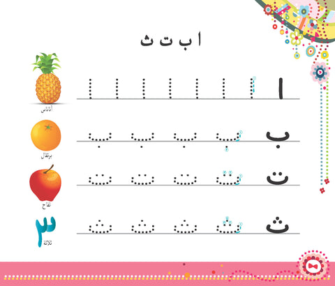 Trace on Me™ Wipe Clean Bilingual / Dual Language Book in Arabic and English - Learn to Write by Tracing Alphabet / Letters, Numbers, Colors, Shapes, and Games