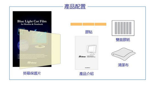 "S-View SBFAG-15.4W 抗藍光濾片 (332.5x207.8mm) Blue Light Cut Screen Filter for 15.4"" Notebooks (16:10) - Young Vision - www.yv.com.hk"