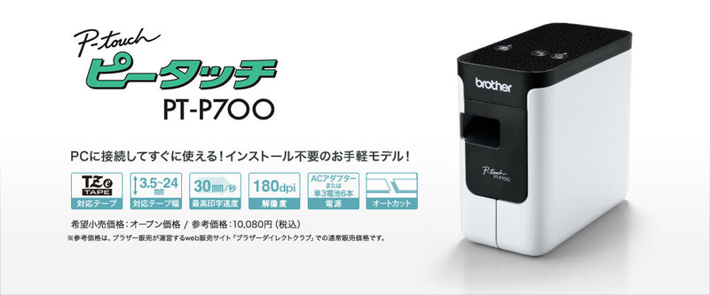 Brother PT-P700 電腦標籤機 Label Printer (USB) - Young Vision - www.yv.com.hk